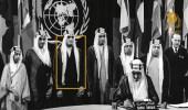 صورة نادرة للملك فيصل والملك فهد أثناء التوقيع على ميثاق الأمم المتحدة قبل 76عاما