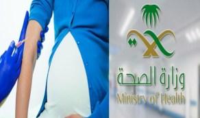وزارة الصحة تؤكد: لا مانع من تطعيم الحامل ضد كورونا