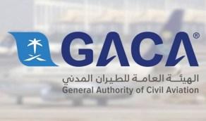 """"""" الطيران المدني """" : على شركات الطيران التأكد من إكمال تسجيل بيانات التحصين للقادمين إلى المملكة"""