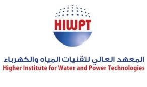 المعهد العالي لتقنيات المياه والكهرباء يعلن عن تدريب منتهي بالتوظيف