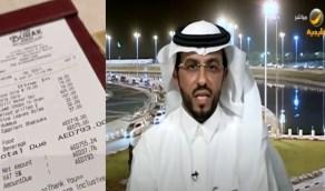 مواطن تعرض لسوء الاستقبال بمطعم شهير: دفعت ضعف الفاتورة حتى لا يساء لأي سعودي