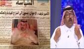 فيديو..مسؤول سابق بالداخلية يكشف محاولة الإخوان لتعطيل بث تصريح الأمير نايف