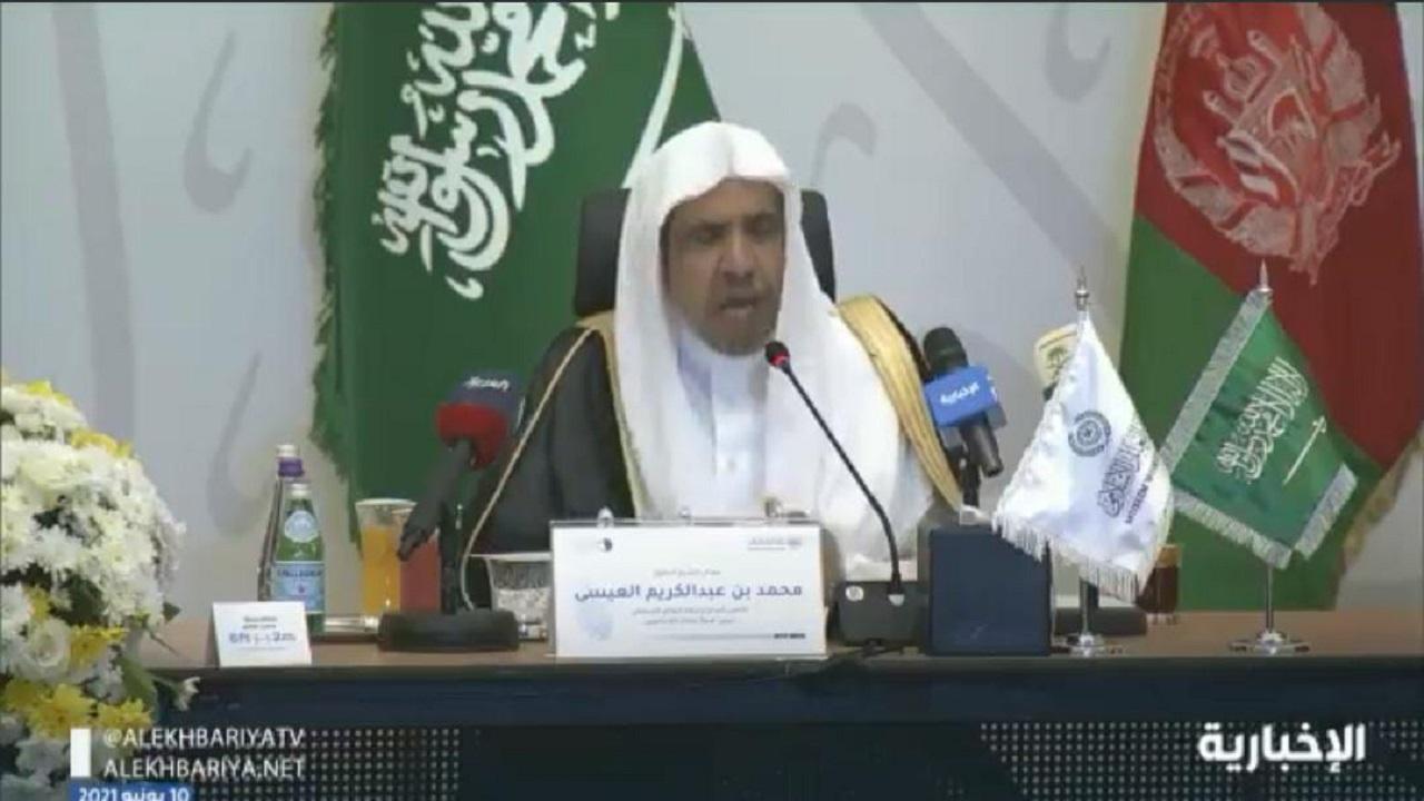 العيسى: المملكة دعمت إعلان السلام في أفغانستان بجوار الكعبة المشرفة