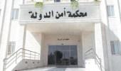 """النائب العام الأردني يصادق على لائحة الاتهام في قضية """"الفتنة"""""""