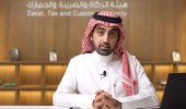بالفيديو.. هيئة الزكاة والضريبة توضح أهداف تطبيق الفوترة الإلكترونية
