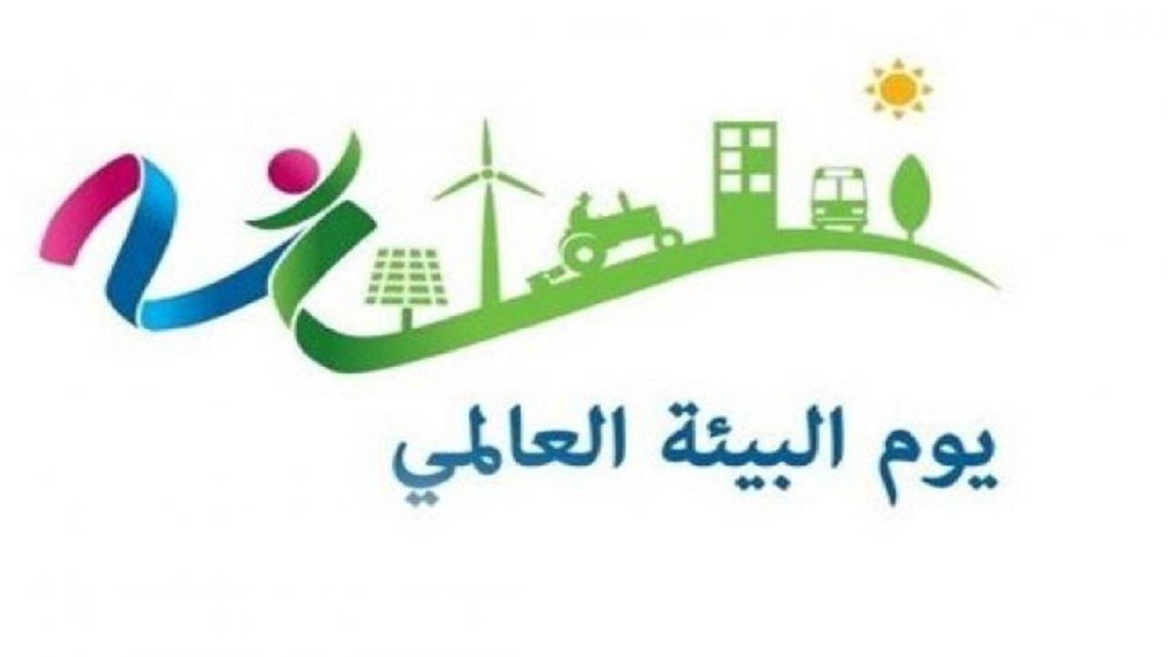 """""""البيئة"""" تواكب يوم البيئة العالمي لرفع الوعي لاستعادة النظام الإيكولوجي"""