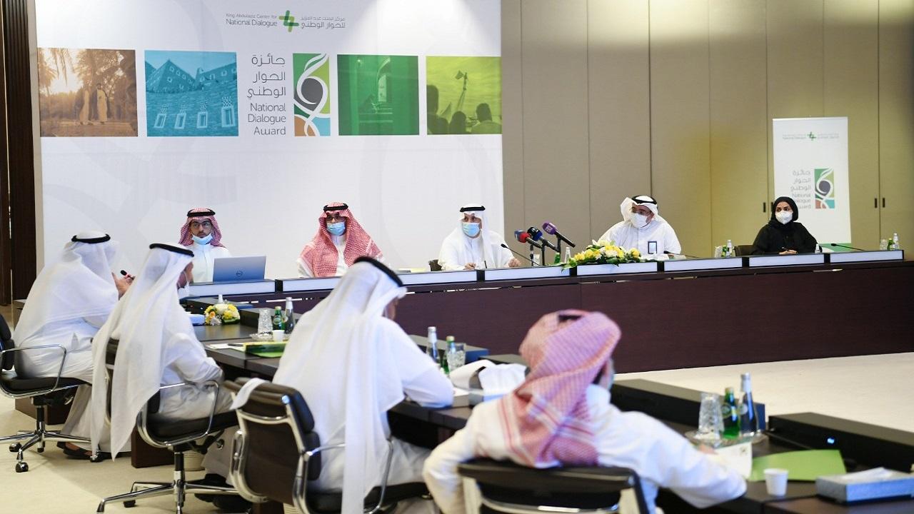 مركز الملك عبدالعزيز للحوار الوطني نظّم لقاء إعلامياً للتعريف بجائزة الحوار الوطني