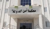 الأردن تعلن تأجيل جلسات محاكمة المتهمين في قضية «الفتنة»