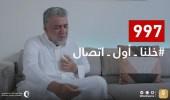 """الهلال الأحمر يطلق حملة توعوية """"خلنا أول اتصال"""" لتعزيز ثقافة طلب الخدمة الإسعافية"""