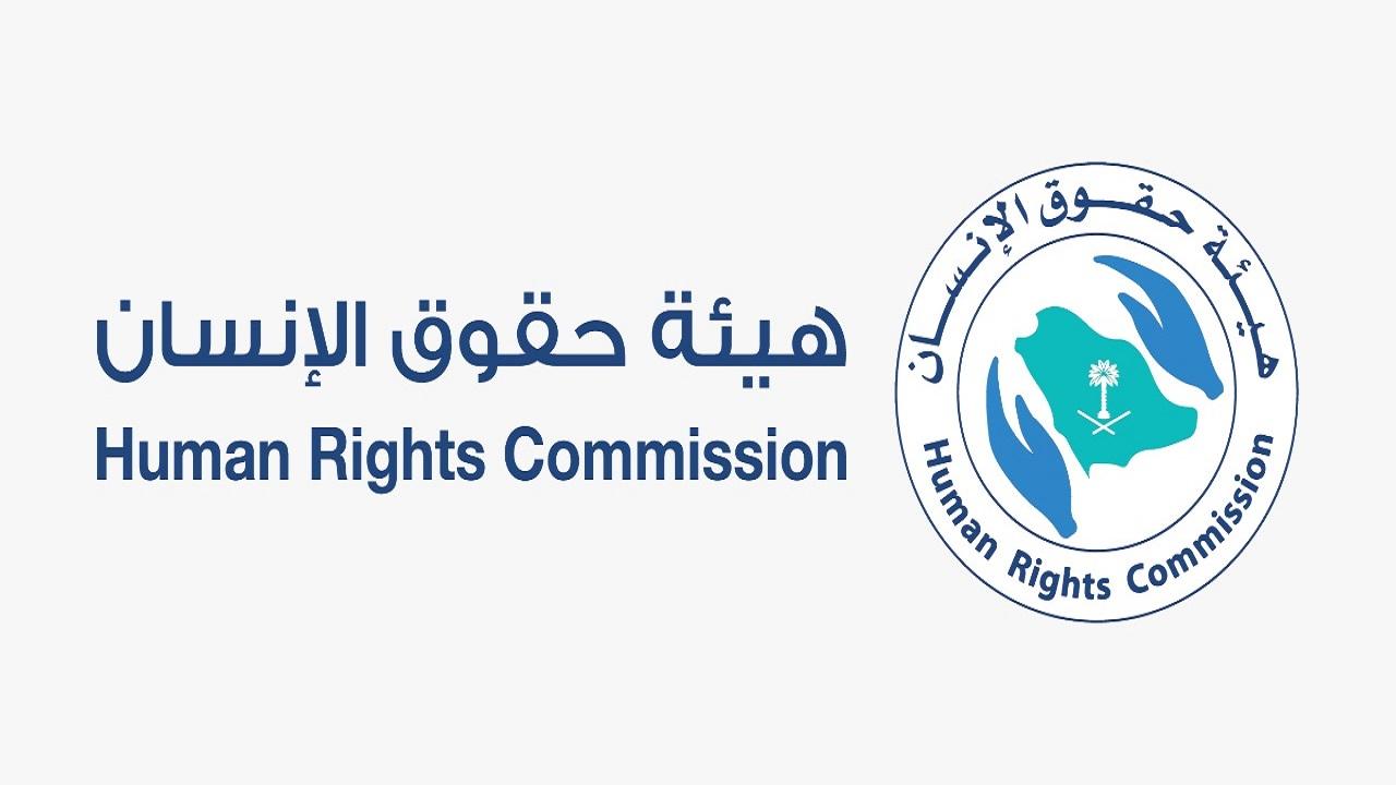 """هيئة حقوق الإنسان تختتم ورشة عمل عن """"المعلومات كمنفعة عامة"""""""