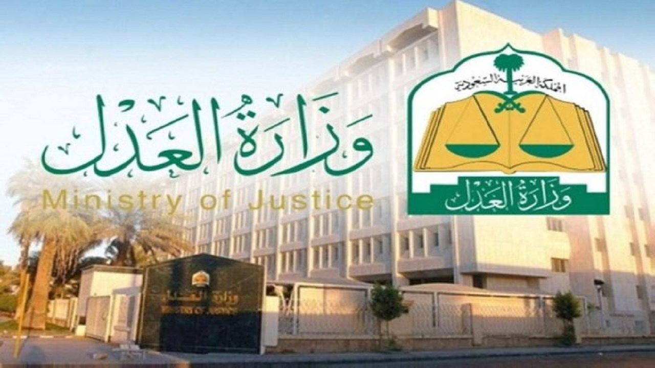 وزارة العدل تعلن المرشحين والمرشحات على المرتبة السادسة