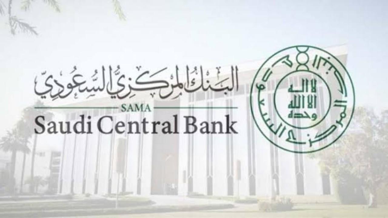 «البنك المركزي»: تحقق من كون المؤسسات المالية التي ترغب التعامل معها مرخصة
