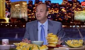 """فيديو.. عمرو أديب يتغنى """"ببطيخ أصفر مصري"""" على الهواء"""
