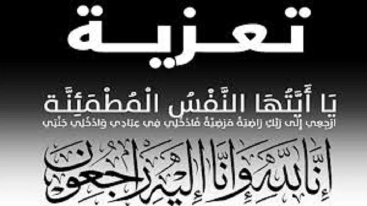 الموت يُغيب عمة الإعلامي حسين الفيفي