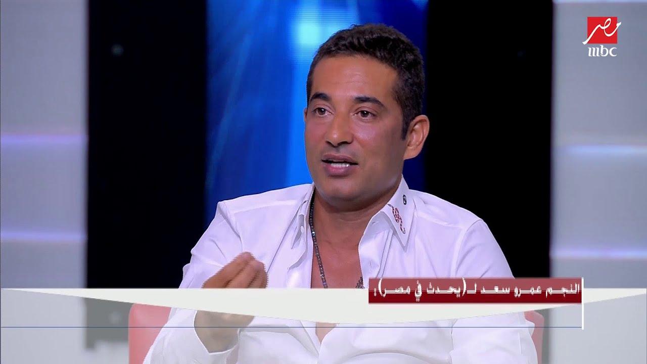 عمرو سعد عن سمير غانم: قدم إنجازات للبشرية تضاهي ما قدمه مجدي يعقوب