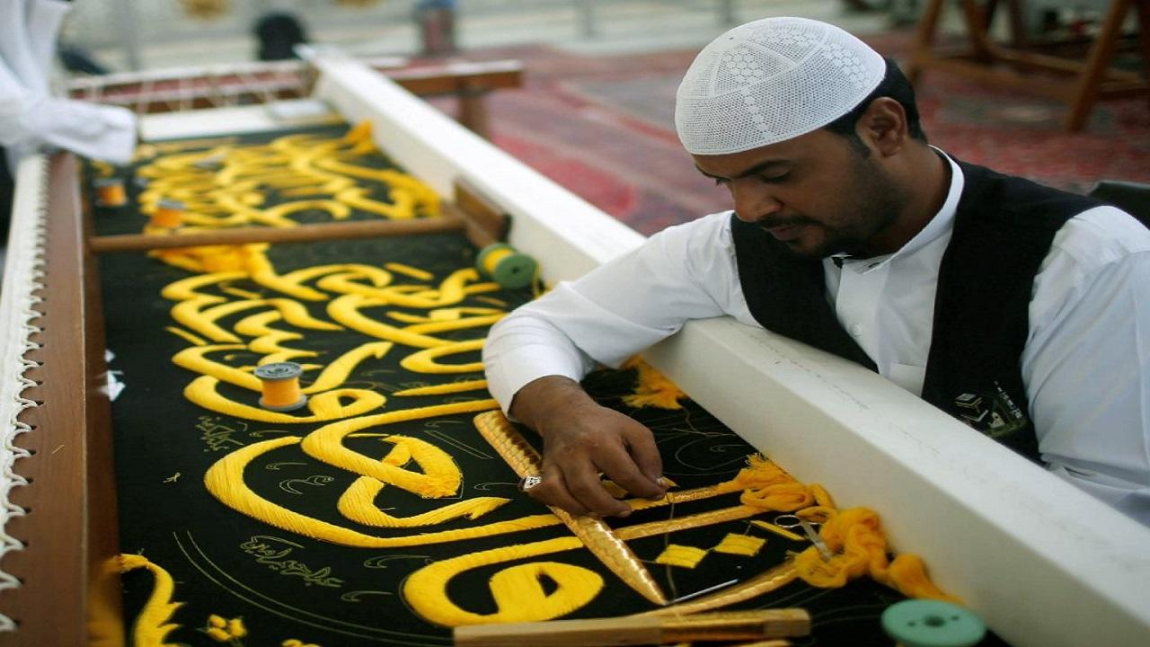 وزن خيوط الحرير في كسوة الكعبة المشرفة يصل إلى 850 كيلو جرامًا
