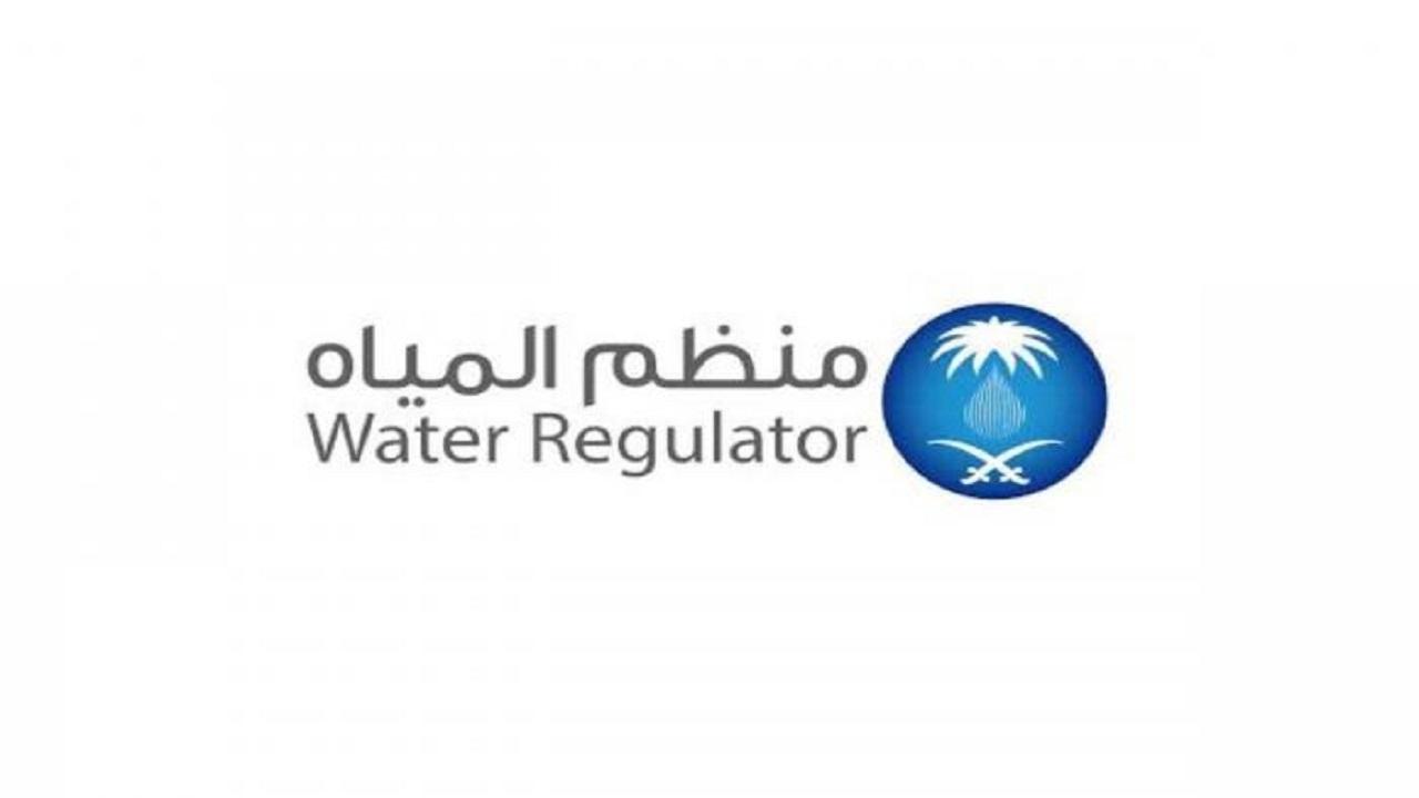 """""""منظم المياه"""" يوضح ضوابط تصعيد شكاوى المستهلكين إلكترونيا"""