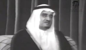 فيديو نادر للملك فهد يتحدث عن الأنظمة القائمة لوزارة الداخلية