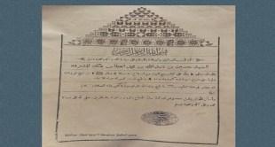وثيقة نادرة لشهادة الحج قبل 99 عاما