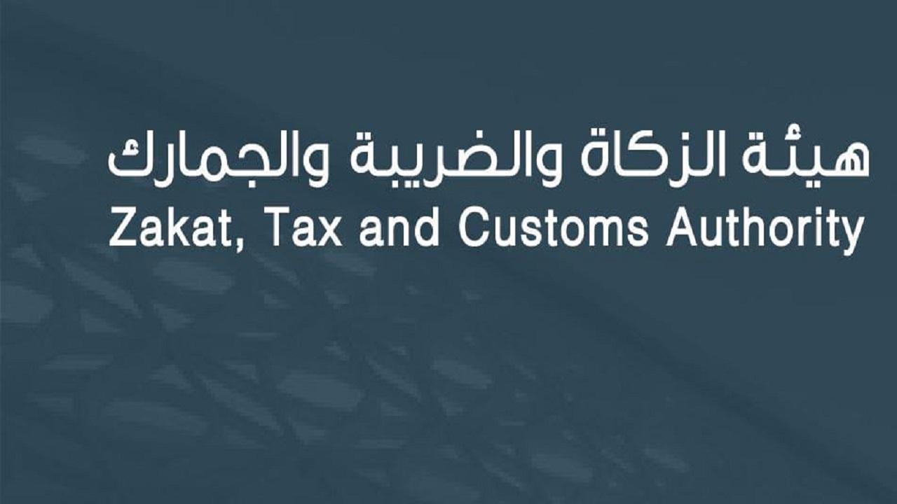 """""""الزكاة والضريبة والجمارك"""" تدعو إلى تقديم إقرارات ضريبة القيمة المضافة"""