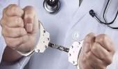 طبيب نساء يتحرش بـ 6 آلاف امرأة ويدفع 73 مليون دولار تعويضات