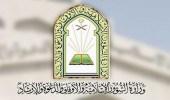 """""""الشؤون الإسلامية"""" تكمل مشروع فرش جامع ميقات بالسجاد تزامنا مع الاستعدادات لاستقبال الحجاج"""