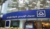 مصرف الراجحي يعلن يفتح باب التقديم على برنامج تطوير منتهي بالتوظيف