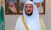 وزير الشؤون الإسلامية يوجه بالتوسع في فتح مساجد إضافية لإقامة صلاة عيد الأضحى