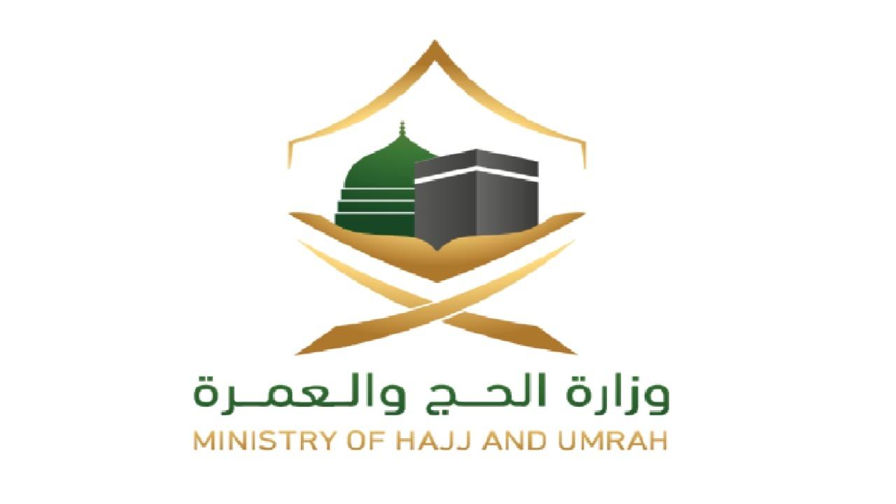 وزارة الحج والعمرة تعلن عن 26 وظيفة شاغرة