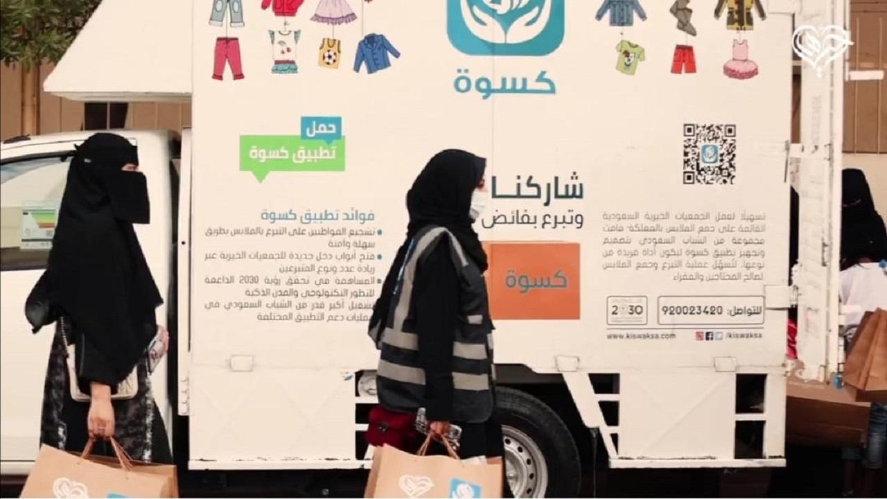 """""""أحياها"""" و""""كسوة"""" يتحالفان لإسعاد 500 أسرة متعففة في العيد"""