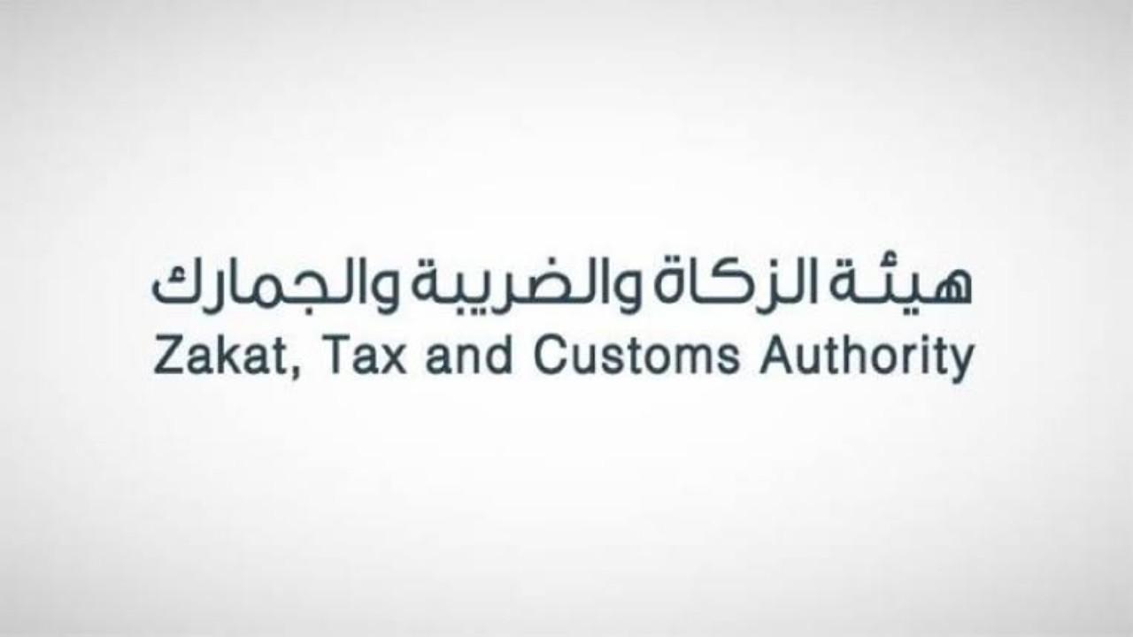 الزكاة توضح طريقة التعديل على بيانات التسجيل في ضريبة القيمة المضافة