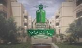 جامعة الملك عبدالعزيز تعلن مواعيد المقابلات الشخصية على الوظائف الصحية