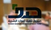 """""""هدف"""" يدعم توظيف 142 ألف مواطن ومواطنة في القطاع الخاص"""