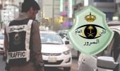 ضبط 3119 مركبة مخالفة لوقوفها في الأماكن المخصصة لذوي الإعاقة