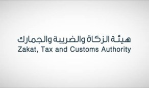 هيئة الزكاة والضريبة والجمارك توفر وظائف إدارية شاغرة