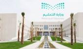 وزارة التعليم تصدر قراراً بترقية 4737 موظفاً وموظفة من بندي الأجور والمستخدمين