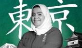 ساعات على مواجهة تهاني القحطاني ونظيرتها الإسرائيلية في طوكيو