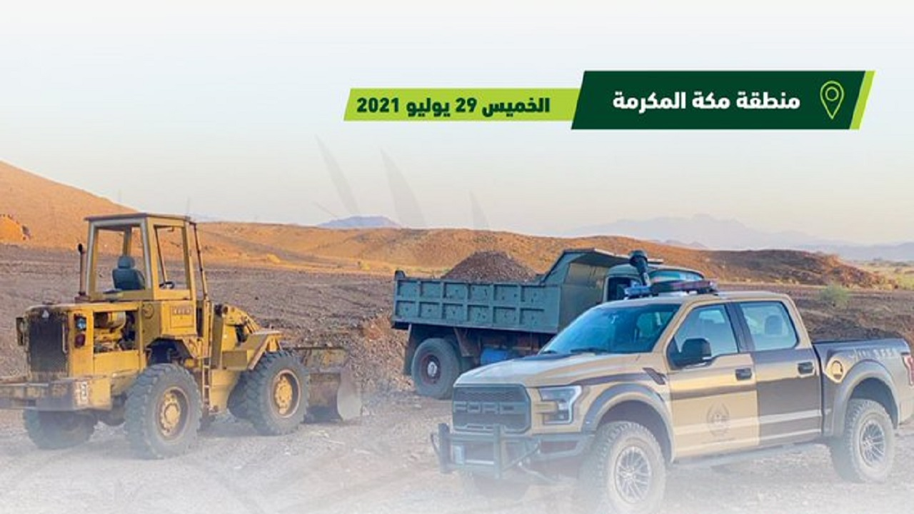 ضبط مخالفين لنظام البيئة يقومون بنقل الرمال وتجريف التربة في مكة المكرمة