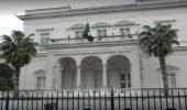 سفارة المملكة بإيطاليا: غير مسموح حالياً بدخول القادمين للسياحة