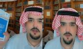 بالفيديو.. الأمير عبدالعزيز بن فهد يعلن الانتهاء من مكتبته الخاصة
