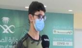بالفيديو .. مراهق في القطيف يتطعم ضد كورونا ويوجه رسالة للخائفين من اللقاح