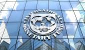صندوق النقد الدولي : اقتصاد المملكة يتعافى وطموحاته حدت من الجائحة