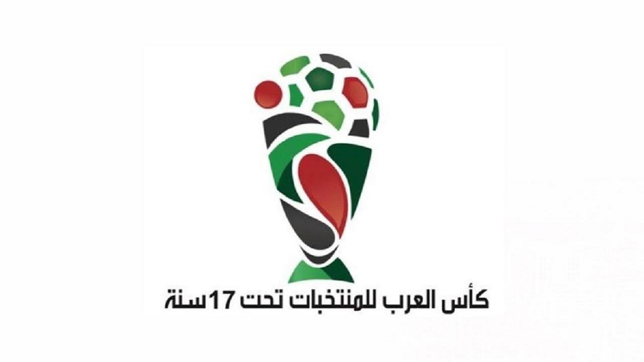 تأجيل بطولة كأس العرب للمنتخبات تحت 17 سنة بسبب كورونا