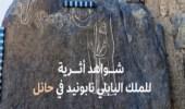 شواهد أثرية للملك البابلي نابونيد في حائل