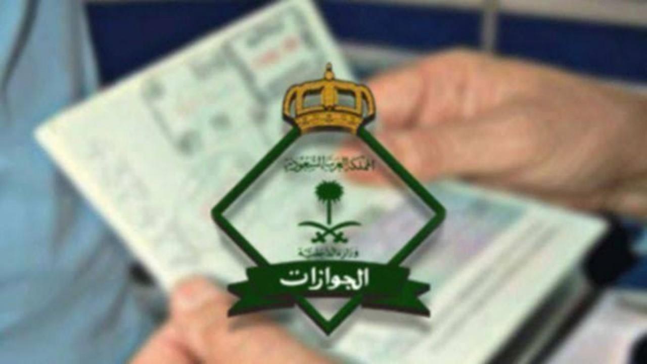 """""""الجوازات"""" توضح الإجراءات المتبعة في حال فقدان جواز السفر للتابعين الأجانب"""