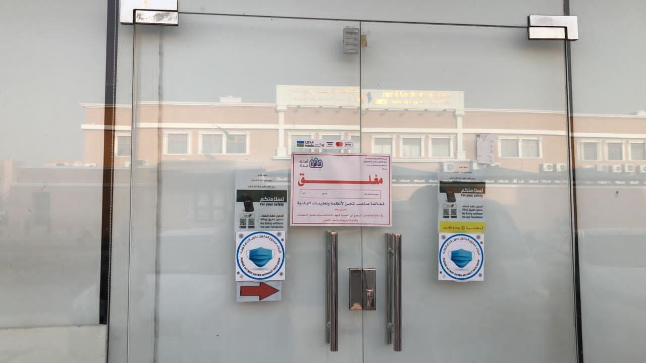 أمانة جدة تنفذ 7325 جولة لمتابعة الإجراءات الاحترازية