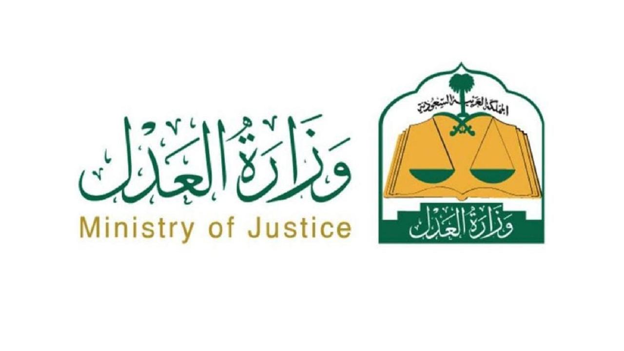 """""""العدل"""" توضح كيفية تسجيل خطوات حساب منشأة جديد عبر بوابة ناجز"""