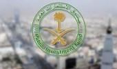 صندوق الاستثمارات العامة يعلن عن توفر وظائف شاغرة