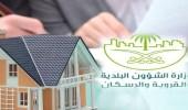 """""""الإسكان"""" تحذر من إعلانات بيع العقارات خارج المملكة التي يروج لها عبر مواقع التواصل"""