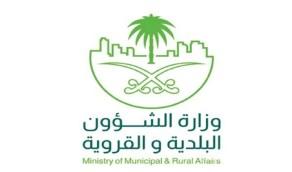 وزارة الشؤون البلدية والقروية تعلن عن وظائف شاغرة للجنسين